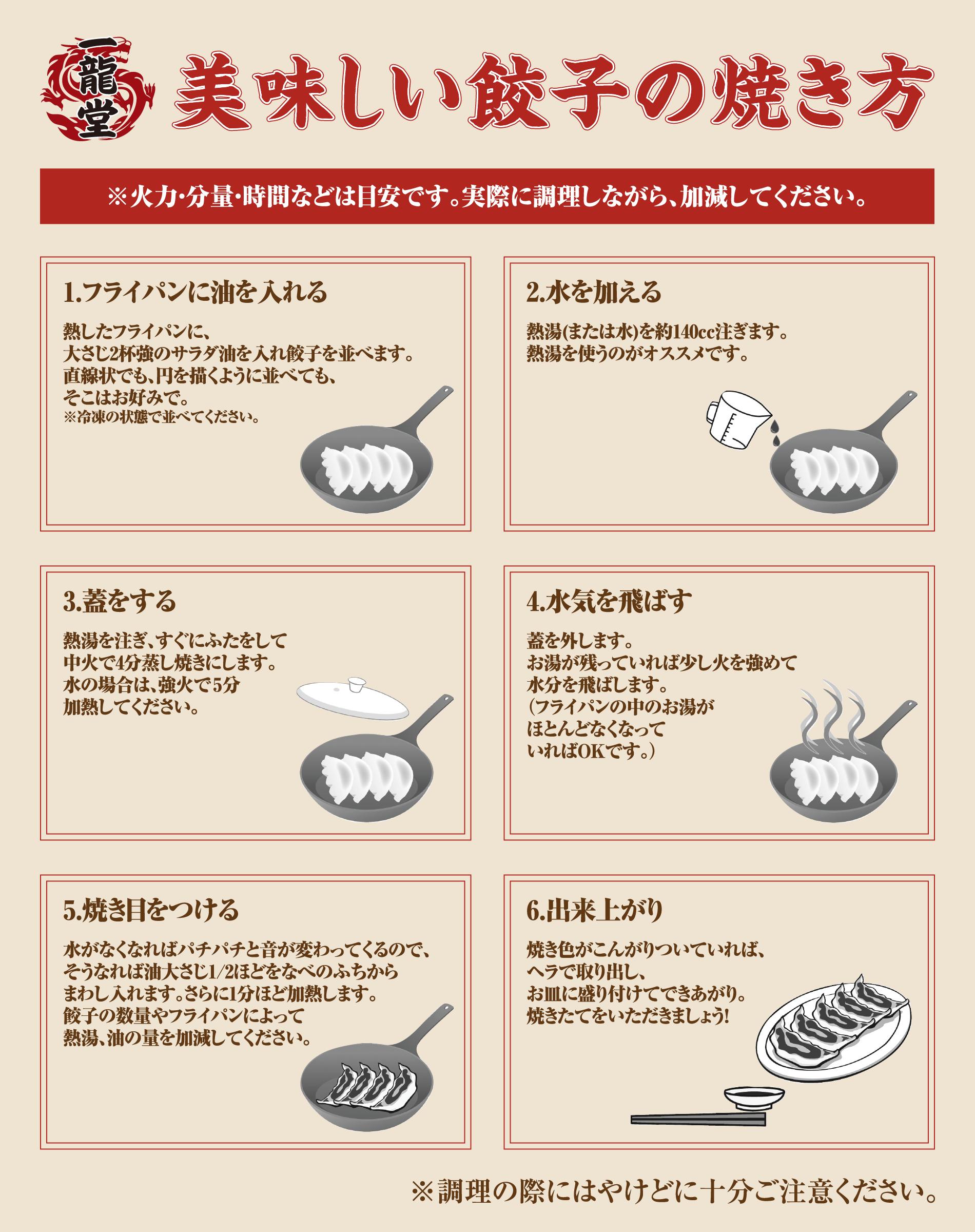 一龍堂 餃子 焼き方